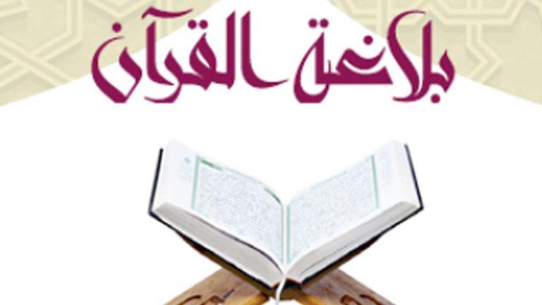 Photo of ما الفرق بين «أتى» و»جاء» في القرآن الكريم