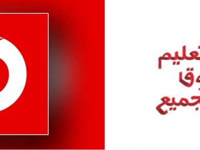 Photo of فودافون قطر توقع اتفاقية شراكة مع مؤسسة التعليم فوق الجميع