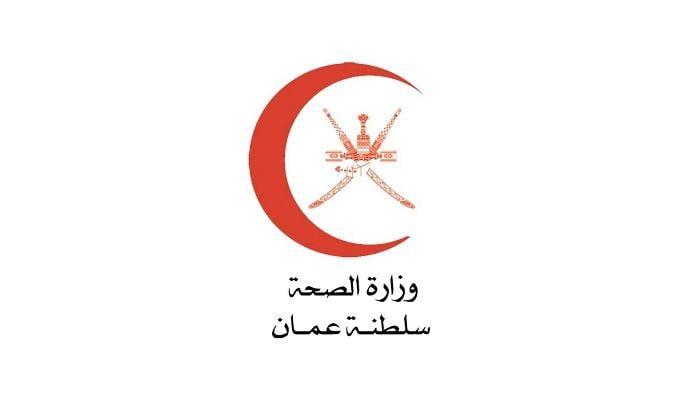وزارة الصحة العمانية