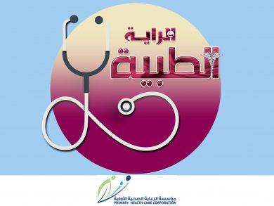 Photo of الرعاية الصحية الأولية تطلق التطبيق الإلكتروني «نرعاكم»