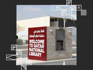 Photo of المكتبة الوطنية تطلق خدمة إعادة الكتب الذاتية