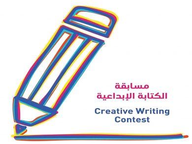 Photo of «قطر تقرأ» تطلق مسابقة للكتابة الإبداعية