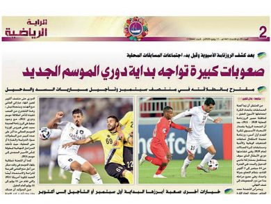 Photo of دوري الموسم الجديد ينطلق 3 سبتمبر