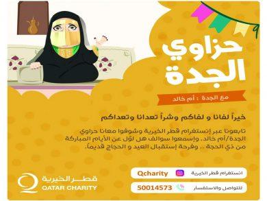 Photo of برامج مميزة لقطر الخيرية احتفالاً بالعيد