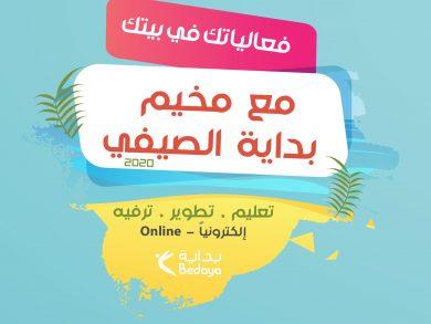 Photo of «بداية» يؤهل الشباب لإطلاق مشروعاتهم