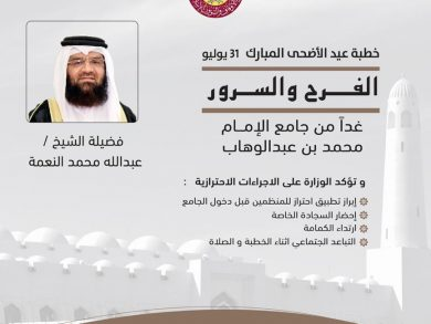 Photo of النعمة خطيب العيد والمريخي خطيب الجمعة بجامع الإمام