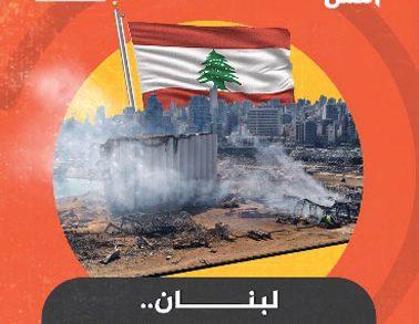 Photo of تفجيرات بيروت في «الجزيرة بودكاست»