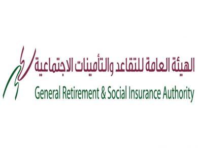 Photo of قطر تشارك في اجتماع اللجنة الفنية لأجهزة التقاعد الخليجية