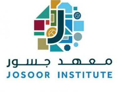 Photo of معهد جسور يقدم الوحدة الرابعة من برنامج الدبلوم المهني