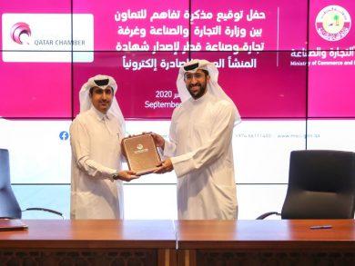 Photo of توقيع مذكرة تفاهم بين وزارة التجارة والصناعة وغرفة قطر