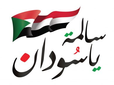 Photo of فزعة قطرية لإغاثة أهل السودان