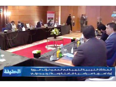 Photo of توافق على ضرورة تسوية شاملة في ليبيا