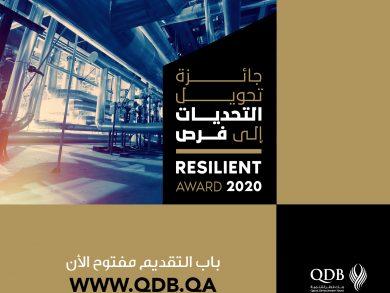"""Photo of بنك قطر للتنمية يطلق جائزة """"تحويل التحديات إلى فرص"""""""