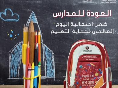 "Photo of الاتحاد القطري لكرة القدم يشارك في حملة ""معاً لحماية التعليم"""