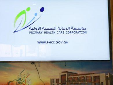 """Photo of """"الرعاية الأولية"""" تدشن موقعها الإلكتروني الجديد مع مجموعة كبيرة من الخدمات الرقمية"""