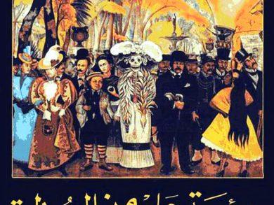 Photo of « 100 عام من العزلة» في المكتبة الوطنية