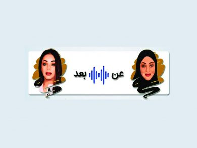 Photo of إسدال الستار على برنامج «عن بُعد»