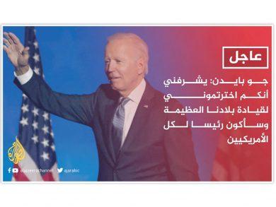 Photo of الجزيرة قِبلة المشاهدين في تغطية الانتخابات الرئاسية الأمريكية