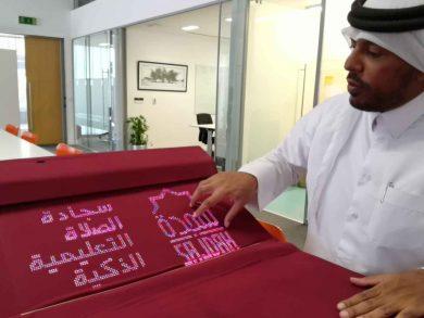 Photo of مهندس قطري يخترع سجادة ذكية لتعليم الصلاة