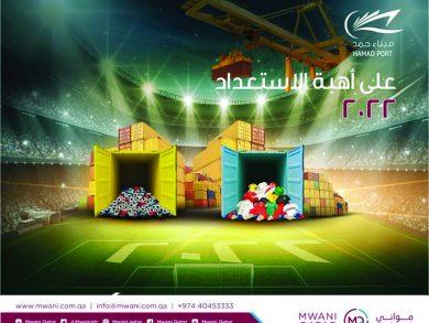 Photo of دعم تنفيذ مشروعات الاستعدادات لكأس العالم