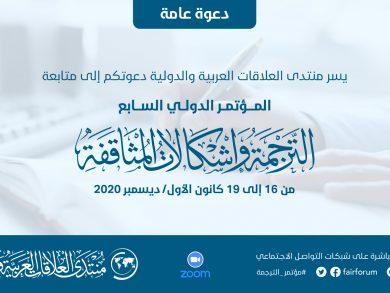Photo of المؤتمر الدولي السابع حول الترجمة وإشكالات المثاقفة ينطلق 16 ديسمبر المقبل