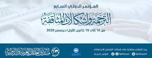 Photo of اختتام المؤتمر الدولي السابع حول الترجمة وإشكالات المثاقفة بالدوحة