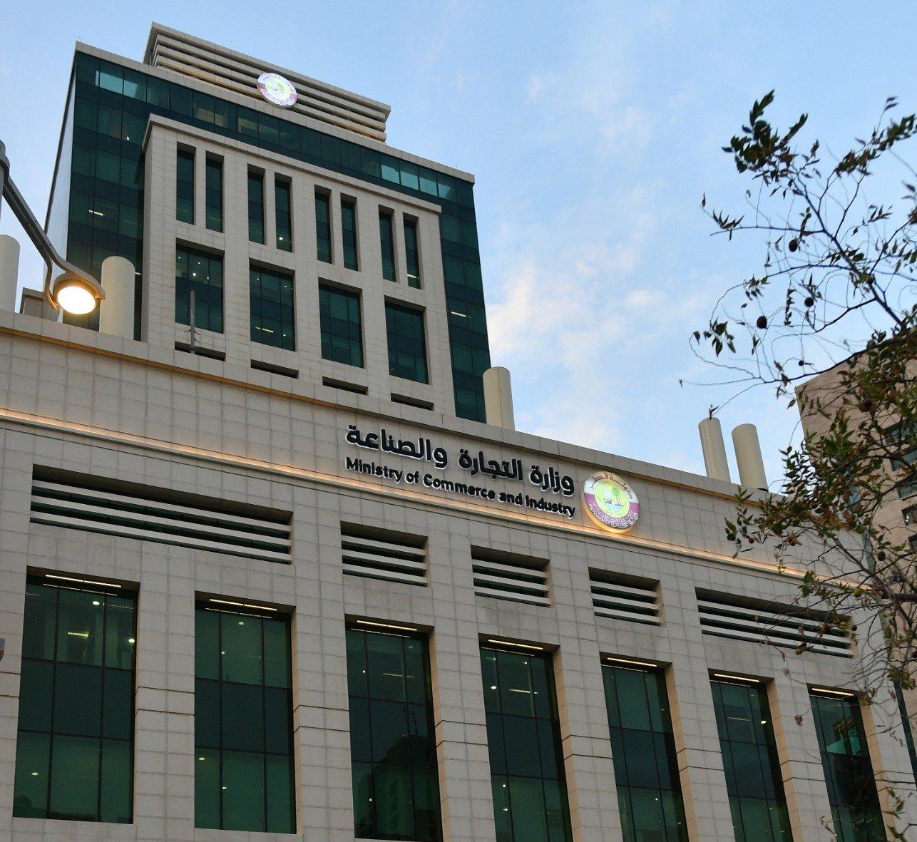 وزارة التجارة والصناعة - 2