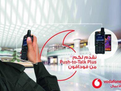 Photo of فودافون قطر تطلق خدمة اتصال جديدة