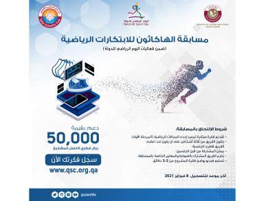 Photo of النادي العلمي يطرح مسابقة «الهاكاثون» للابتكارات الرياضية لدعم الأفكار المبتكرة