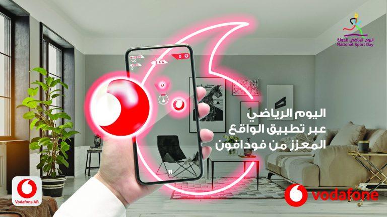 Photo of فودافون تطلق لعبة بتقنية الواقع المعزز