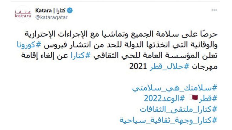 Photo of إلغاء فعاليات مهرجان حلال قطر 2021