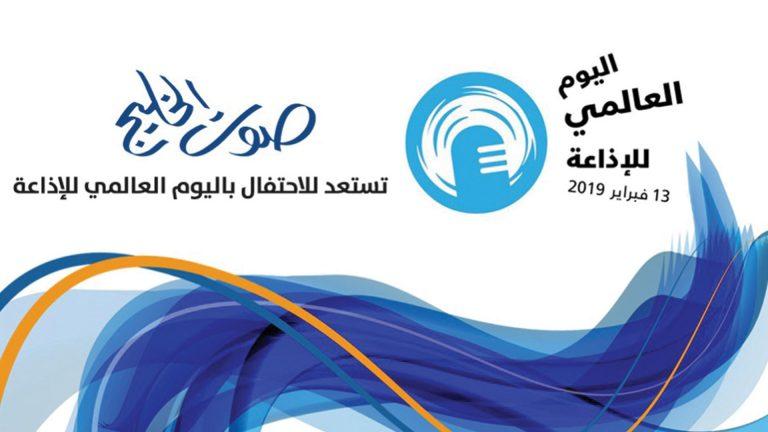 Photo of «صوت الخليج» تحتفل باليوم العالمي للإذاعة