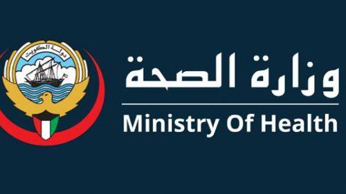 Photo of الصحة الكويتية: تسجيل 1390 إصابة جديدة بفيروس كورونا و4 وفيات