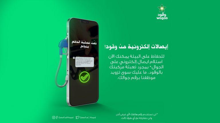 Photo of إشعارات بفواتير وقود على الهاتف الجوال