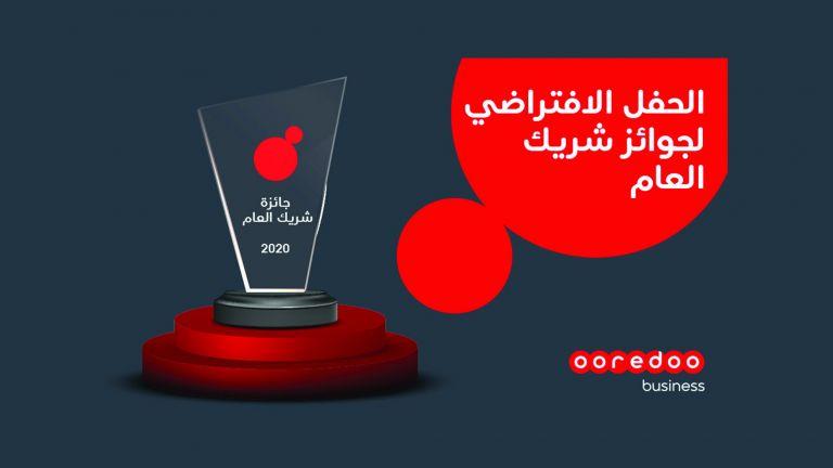 Photo of Ooredoo تكرّم الفائزين بجائزة شريك العام