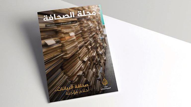Photo of صدور العدد الجديد من مجلة «الصحافة»