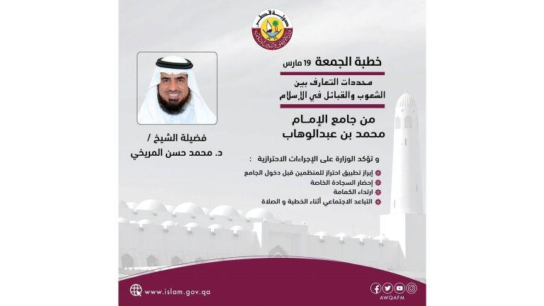 Photo of د. محمد المريخي خطيبًا للجمعة بجامع الإمام