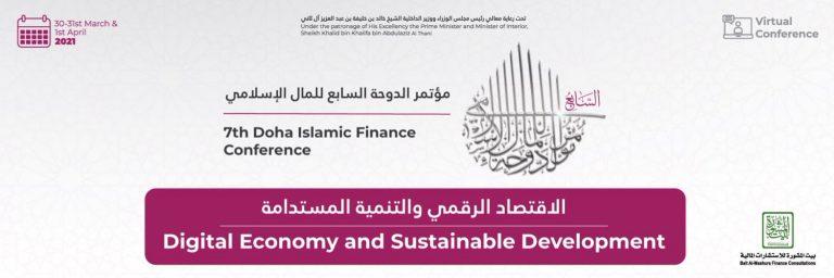 Photo of انطلاق فعاليات مؤتمر الدوحة السابع للمال الإسلامي غدا