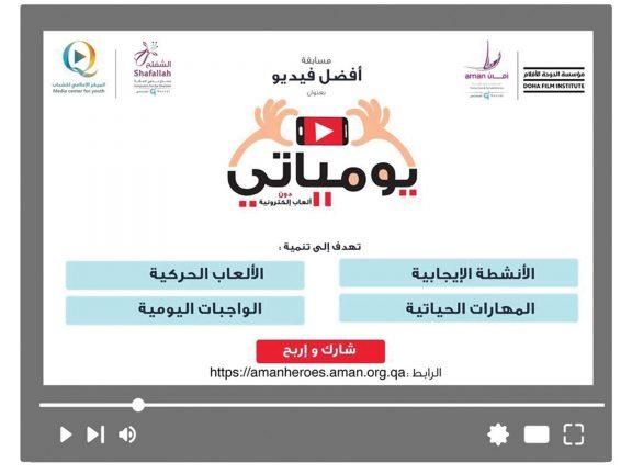 Photo of «أمان» يطلق مسابقة أفضل فيديو للطفل