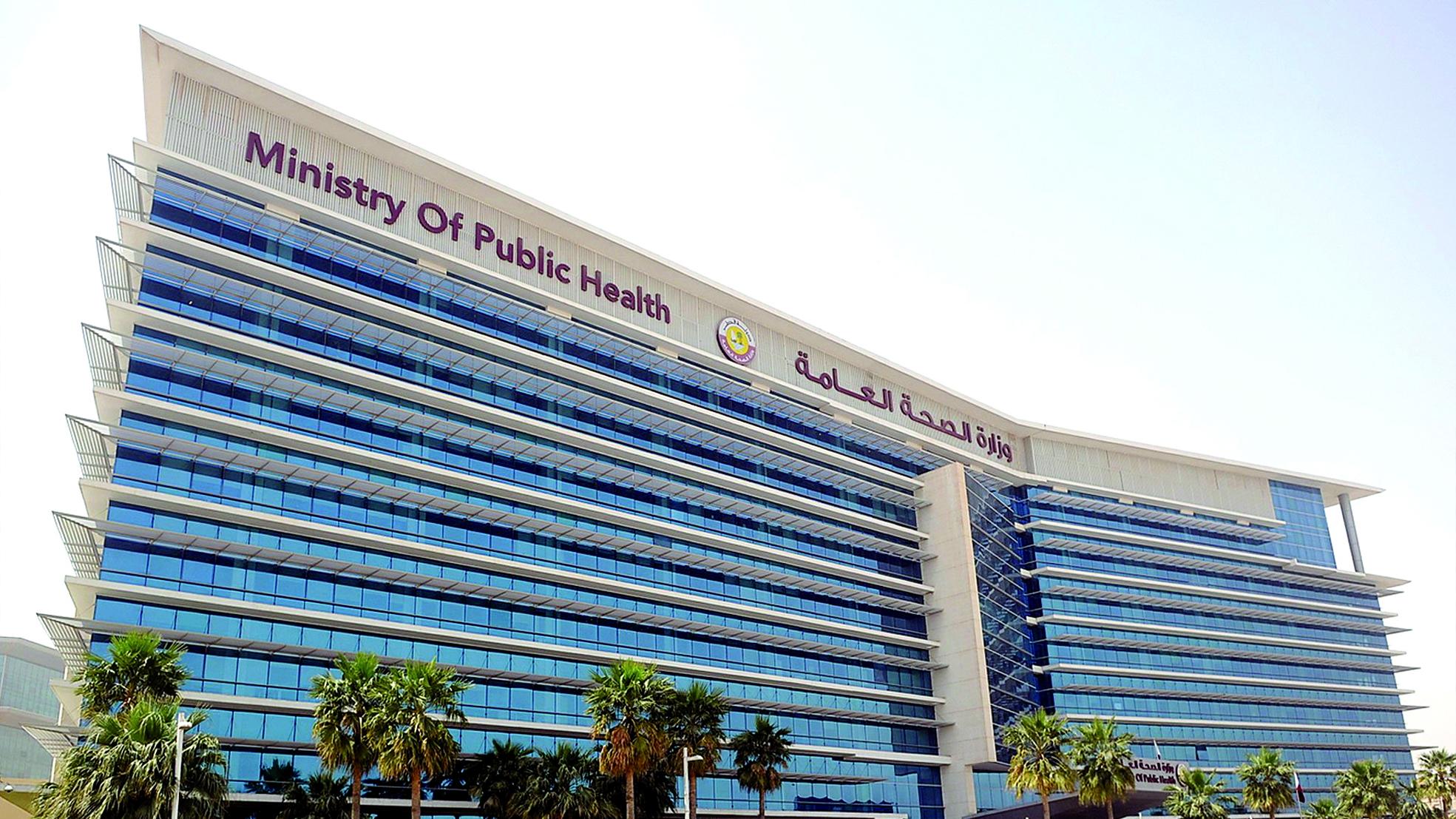 وزارة الصحة العامة