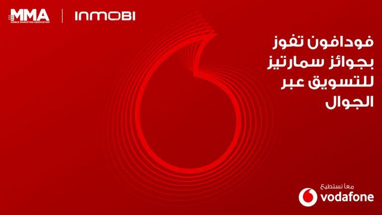 Photo of فودافون قطر تفوز بجائزتين مرموقتين