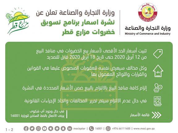 Photo of وزارة التجارة :تثبيت الحد الأقصى لأسعار الخضراوات والفاكهة