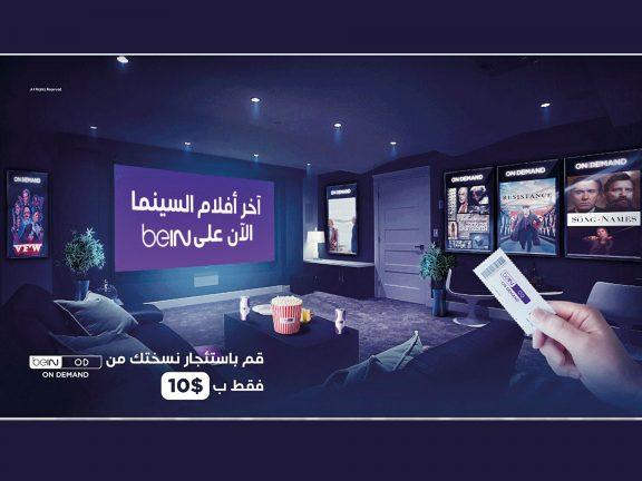 Photo of beIN تطلق خدمة سينمائية ترفيهية