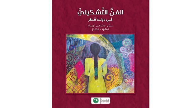 Photo of كتاب جديد يرصد الحركة التشكيلية في قطر