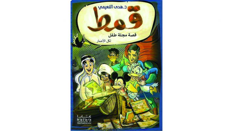 Photo of هدى النعيمي تروي حكاياتها مع مجلات الأطفال