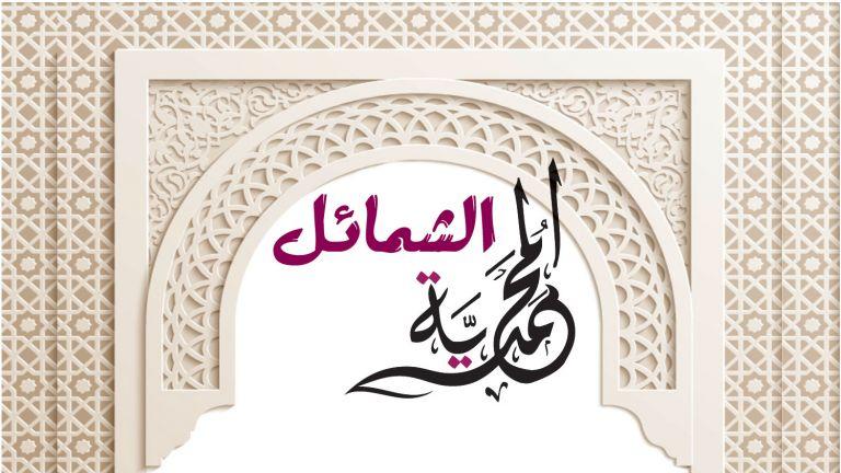 Photo of الشمائل المحمدية .. ثبات النبي صلى الله عليه وسلم