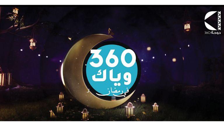 Photo of «دوحة 360».. ثقافة ومعرفة في رمضان