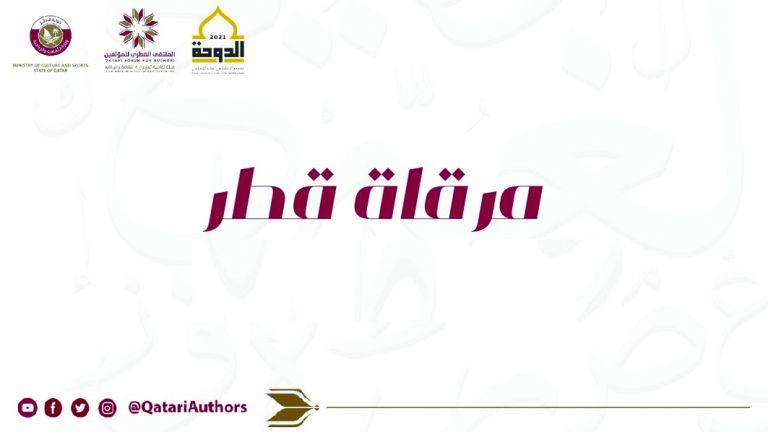 """Photo of الملتقى القطري للمؤلفين ينظم الجلسة الـ19 من مبادرة """"مرقاة قطر للخطابة"""""""