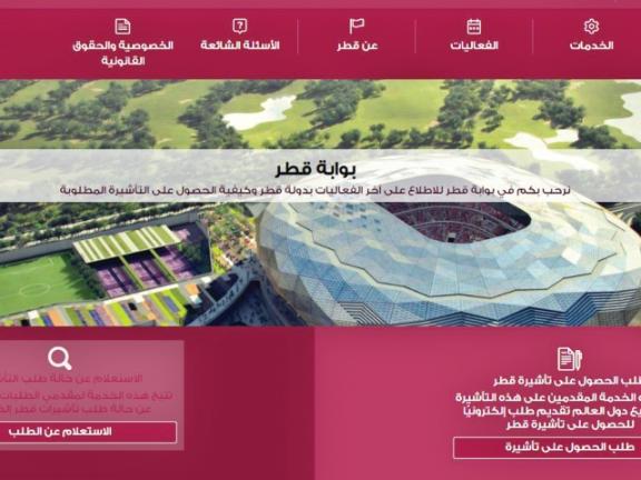 Photo of الداخلية تدشن بوابة تأشيرات قطر