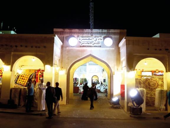 Photo of محاضرة عن المرأة بالجسرة الثقافي